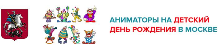 animatory-na-detskij-den-rozhdeniya.ru